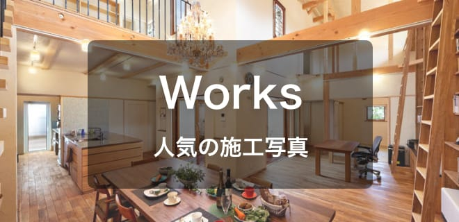 Works 施工事例から床材を探す